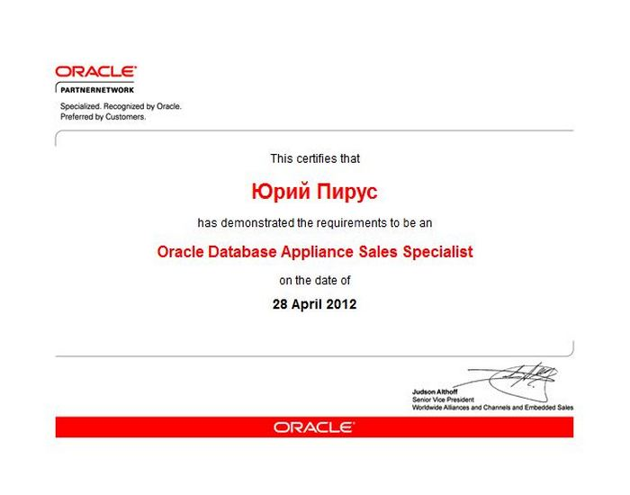 Пирус - OPNCC [Oracle Database Appliance Sales Specialist